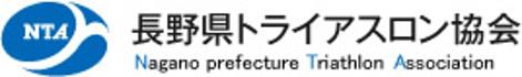 長野県トライアスロン協会